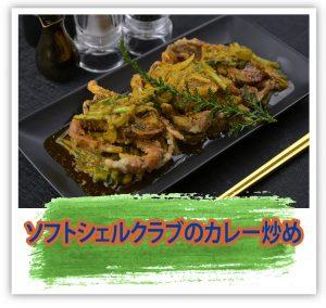 プーパッポンカリー,タニヤ,タイ料理,おすすめ,日本人向け,タイタイ料理,バンコクタイ料理