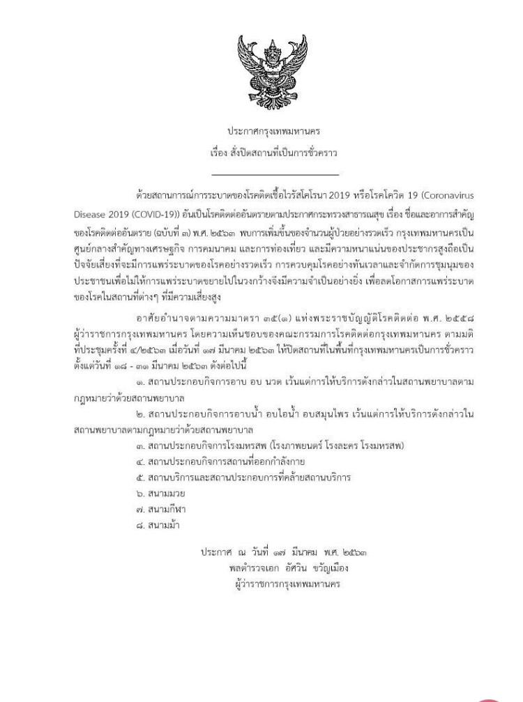 タイ コロナ 発表,バンコク 閉鎖,バンコク 封鎖
